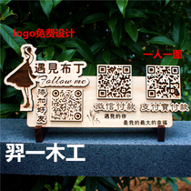Creative solid wood carved wood two-dimensional code to collect money payment card personality design set to do wooden wooden brand