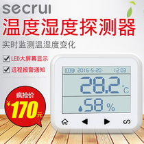 High-precision electronic temperature alarm hygrometer remote monitoring warehouse room home temperature and humidity recorder