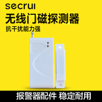 Wireless door sensor alarm detector