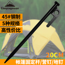 Corman outdoor tent nail mountaineering camping bold lengthened Steel Sky Ding beach snow steel nails 20cm