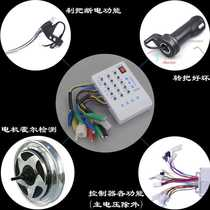 Electric car intelligent detector repair treasure check motor controller turn the maintenance tools