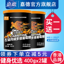 (Buy 1 Get 1 free) Guardian L-carnitine multidimensional glucose powder adult sports fitness 400g*2 cans