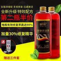 Electric car battery repair liquid lead-acid battery ultra-powerful universal electrolyte high-efficiency original distilled water.