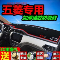 Wuling rongguang small card modified accessories car v work in the control instrument desk sunscreen sun protection pad