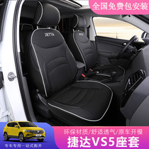 Volkswagen Jetta vs5 seat cushion new Jetta VS5 four seasons seat Jetta vs5 modified interior decoration dedicated