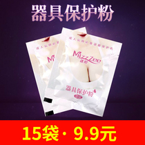 Mystery ji name protection powder silicone maintenance equipment male plane Cup special powder care products dry