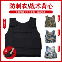 Hard anti-stab clothing Anti-Cut self-defense clothing security light breathable anti-stab anti-cut vest soft tactical protective vest