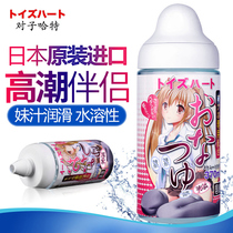 Pair of Hart room body lubrication oil liquid male large bottle of water-soluble private parts disposable sister juice flirting fun