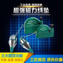 York magnetic line falling hanging line hammer line vertical magnetic hanging hammer vertical line hammer automatic high-precision drop tuo line cone