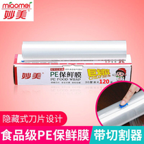 Wonderful plastic wrap comes with a large volume of cutting economic microwave oven dedicated high temperature household steam commercial cooking food