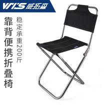 Ultra-light outdoor folding chair portable backrest fishing stool horse tie aluminum alloy art student sketch bench