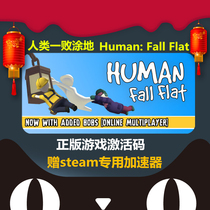Human suffer steam genuine game pc Human: Fall Flat country global online