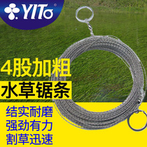 Mowing rope wire saw cut stainless steel wire saw pull saw fish pond fish pond shrimp and crab pond river water grass mowing rope