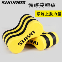 Shuiyou floating plate clip leg plate freestyle training adult childrens swimming plate 8 character plate leg plate professional equipment