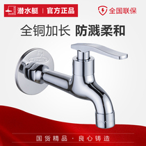 Submarine mop pool extension faucet splash head single cold fast open balcony mop pool into the wall-type home all copper