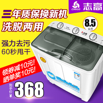 Chi high 8 5 kg large capacity home double barrel double cylinder semi-automatic washing machine small dormitory special