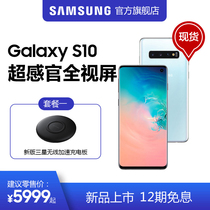 New spot samsung Samsung Galaxy S10 SM-G9730 Valiant Dragon 8554 camera official authentic IP68 waterproof 4G smartphone