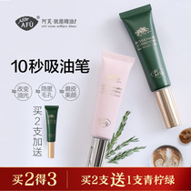 AFMA verbena one pore essence milk horse fan Beauty Tools oil control non-oil-absorbing paper female 10 seconds oil pen