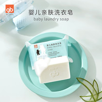 gb good kids baby laundry soap baby skin-friendly laundry soap aloe kids soap diaper soap 170g*6
