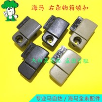 Suitable Hippocampus hainan Haifors 323 fu Mei to second generation Plima Sundries box lock handle glove box handle