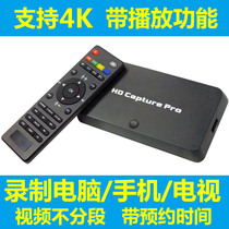 HDMI HD video Capture box computer phone set-top box Blu-ray DVD ripping video device recording no segmentation
