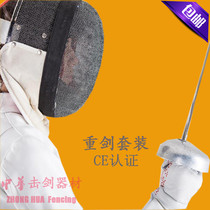 Fencing equipment epee set epee adult children 10 pieces set fencing equipment CE certification