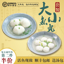 Zheng Sen Kee Fujian Fuzhou big fish ball fish round solid fish snack snacks bulk 900g package hot pot ingredients