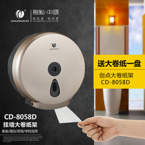 Chuangdian large roll paper towel holder wall-free punch large dish tissue box toilet roll paper tube plastic toilet paper box paper holder