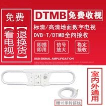 Ground wave HD Digital TV outdoor antenna DTMB national General indoor Home Free antenna receiver