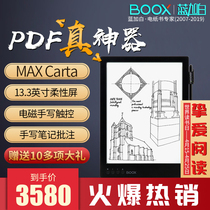 13 3 inch Android e-book reader Aragon BOOX MAX carta large screen PDF handwritten electronic paper book