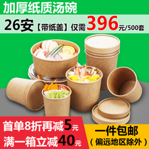 Disposable kraft paper porridge bucket soup box soup bucket round paper bowl with lid lunch box takeaway fast food packaging box dessert bowl