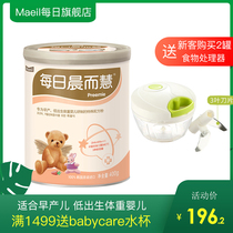 Maeil daily morning and early childhood infants low weight infant special formula milk powder 400g en conserve 0-12 mois