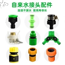 4 points Water Dragon quick connector tee straight copper wire connection pipe accessories drip watering garden watering device