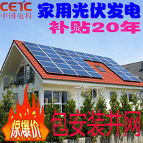 Home solar photovoltaic power generation system full set 3 5 8 10 20 50KW and grid 220v 380V roof