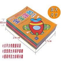 Childrens painting book simple coloring the girls painting graffiti early education entry picture book coloring book Enlightenment young children