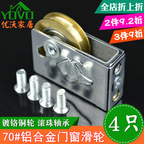 4 gold like 70 Type old aluminum alloy door and window pulley sliding window bearing copper wheel mute wear-resisting shift window wheel