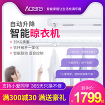 Green rice Aqara millet smart home drying rack electric Lynx elf remote control voice lifting automatic drying