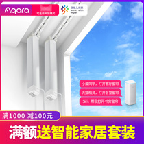 Green rice Aqara intelligent electric curtain remote control automatic track Motor Lynx millet smart home