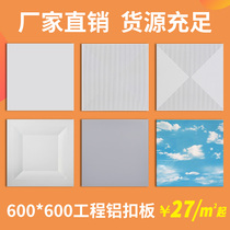 Integrated ceiling aluminum ceiling 600X600 office microporous aluminum buckle ceiling full set of materials