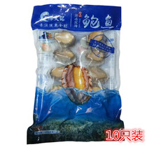 Haiwenming fresh frozen seafood abalone deep sea wild abalone to go dirty to the teeth frozen aquatic 10 pack
