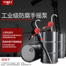 Hand pump refueling chemical pump manual oil sucker sucker oil suction oil suction aluminum alloy stainless steel
