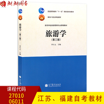 Jiangsu Fujian self test textbook 27010 06011 6011 overview of Tourism Tourism third edition 2011 edition Li Tianyuan higher education Press Tourism Management