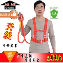 Air conditioning installation of ultra-long rope high-altitude work seat belt outdoor construction thickened outdoor shelf workers home maintenance.