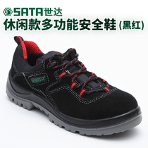 Star safety shoes anti-smashing anti-puncture work labor protection shoes mens lightweight steel shoes steel Baotou breathable FF0511