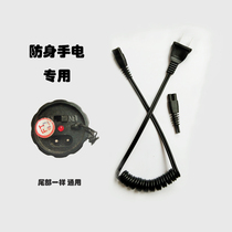 Self-defense flashlight charger double hole power cord glare flashlight charging Line 2 hole straight charge line 220V
