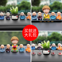 Gift car wash pieces shake the head four not small monk Miller Buddha personality car decoration cute do not look at the gift male and female creative