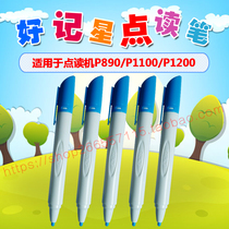 Good news star point reading machine P890 point reading pen P890 original point reading pen electromagnetic Pen wireless pen