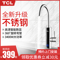 TCL electric faucet stainless steel household small electric water heater heater speed hot water tap water