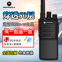 Motorola High-power walkie-talkie handheld outdoor civil 50 km 15w hand platform self-driving site mini