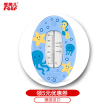 Airier Germany imported baby bath water temperature meter baby dual-use baby indoor thermometer temperature gauge